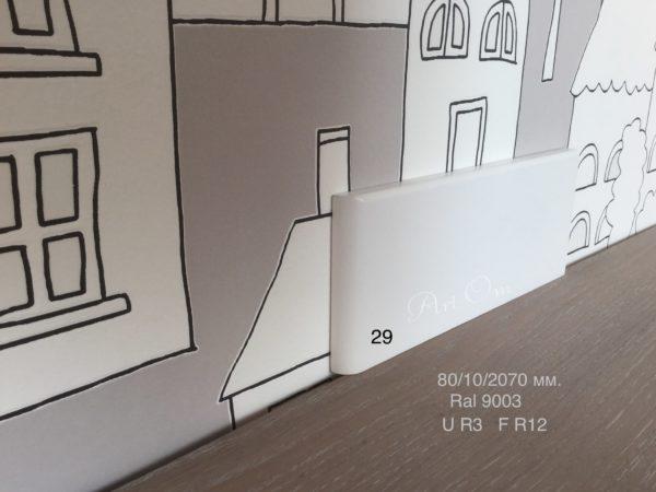 29-Плинтус МДФ АртОм